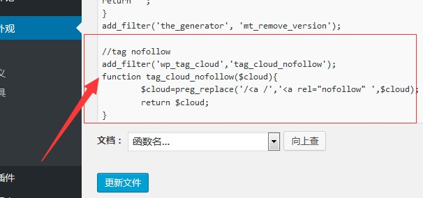 wordpress tag标签添加nofollow