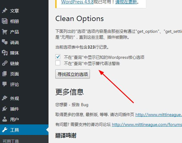 WordPress数据库wp_options表清理Clean Options插件