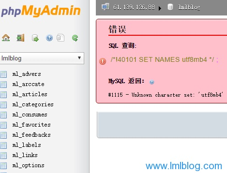 虚拟主机导入MySQL出现Unknown character set:utf8mb4