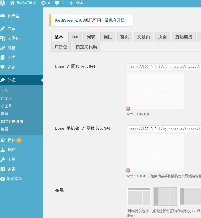 wordpress XIU主题(阿里百秀)小清新cms模板V5.6